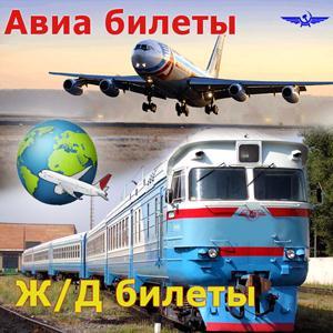 Авиа- и ж/д билеты Далматово