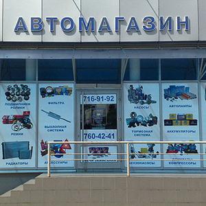 Автомагазины Далматово