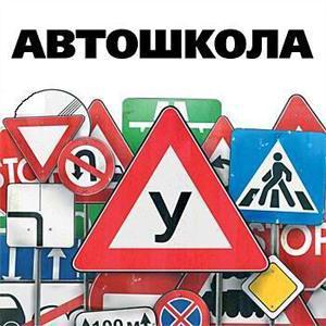Автошколы Далматово