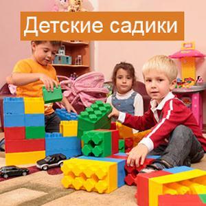 Детские сады Далматово