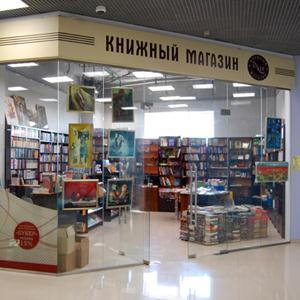 Книжные магазины Далматово