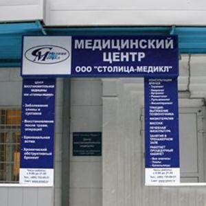 Медицинские центры Далматово