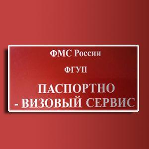 Паспортно-визовые службы Далматово
