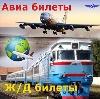 Авиа- и ж/д билеты в Далматово