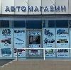 Автомагазины в Далматово