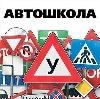 Автошколы в Далматово