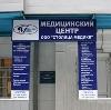 Медицинские центры в Далматово