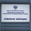 Отделения полиции в Далматово