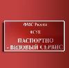 Паспортно-визовые службы в Далматово
