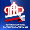 Пенсионные фонды в Далматово