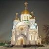 Религиозные учреждения в Далматово