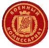 Военкоматы, комиссариаты в Далматово