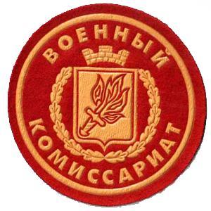 Военкоматы, комиссариаты Далматово